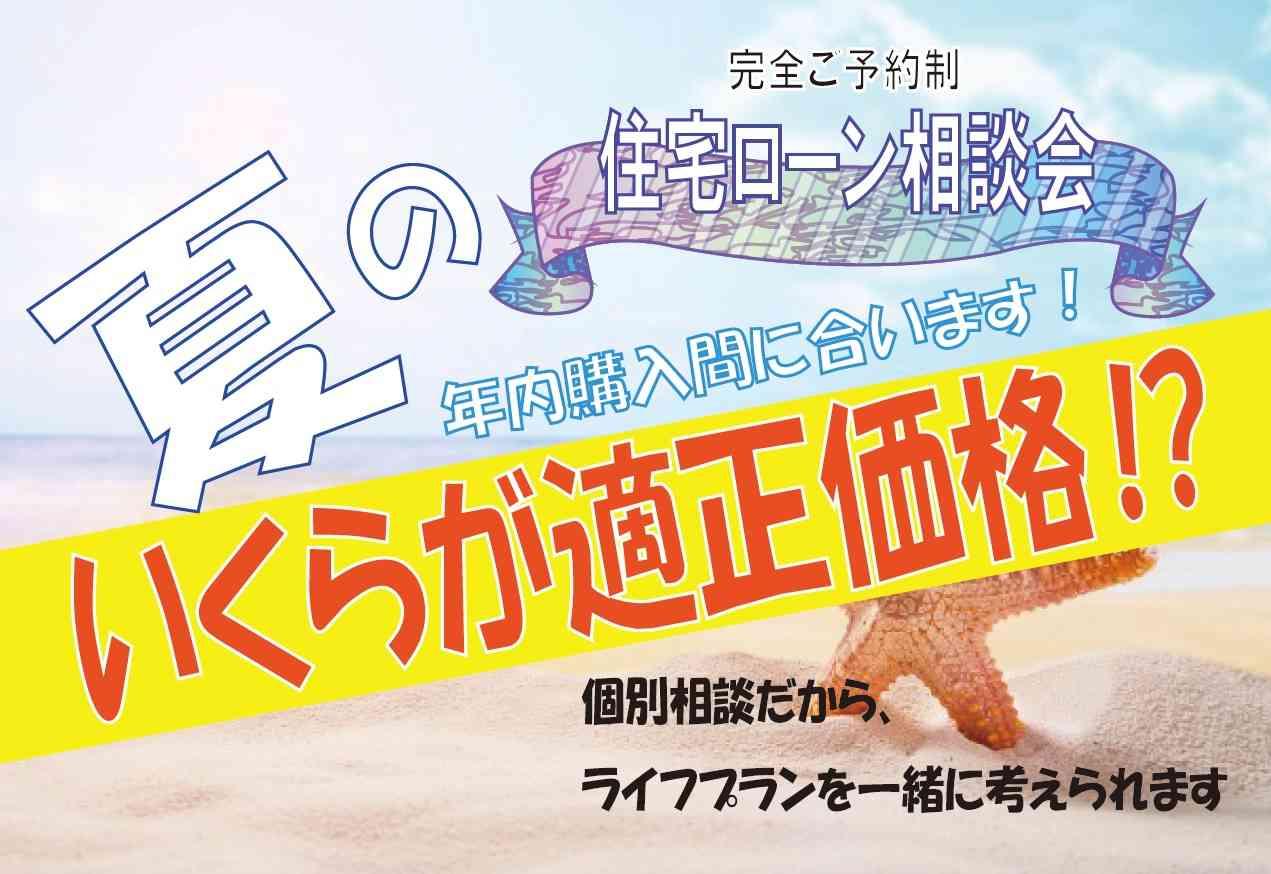 【開催地:足立区】不動産購入&住宅ローン相談会