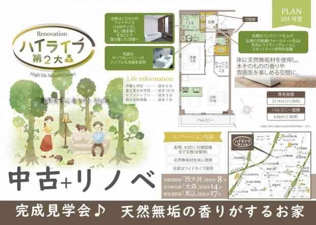 【開催地:品川区】中古+リノベ 完成見学会