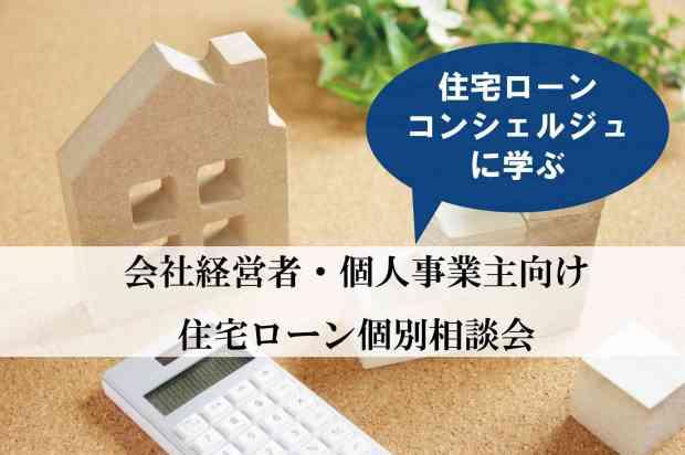 【住宅ローンコンシェルジュに学ぶ】会社経営者・個人事業主向け住宅ローン個別相談会