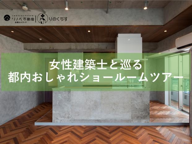【満員御礼】女性建築士とめぐる都内おしゃれショールームツアー