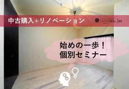 2019.08.22『中古購入+リノベーション』個別セミナー