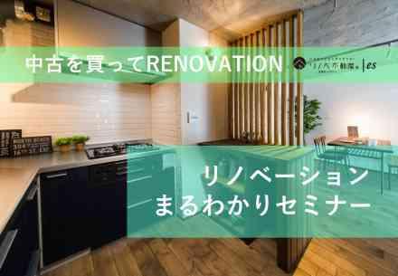 2019.08.23「リノベーションまるわかりセミナー」