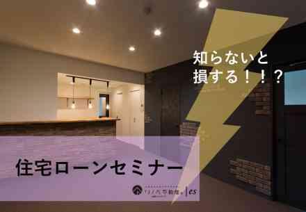 2019.08.24「知らないと損する住宅ローンセミナー」