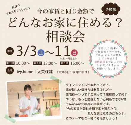 ◆戸建?それともマンション?◆今の家賃と同じ金額でどんなお家に住める?相談会