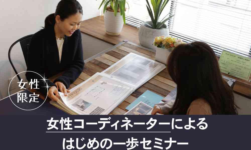 """女性コーディネーターによる""""はじめの一歩""""セミナー @横浜"""