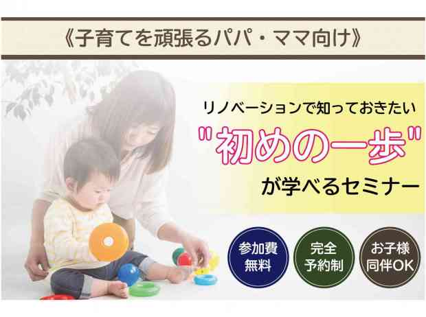 〈子育てを頑張るパパ・ママ向け〉リノベーションで知っておきたい初めの一歩