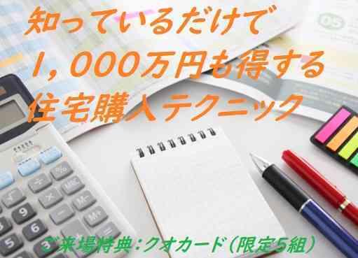 【匠の技】1,000万円もお得な住宅購入