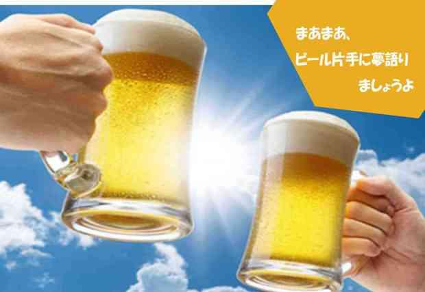 【開催地:幕張本郷】ビール片手に夢を語りましょう!