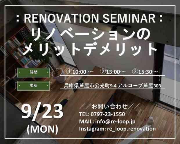 9/23神戸・芦屋・西宮【リノベーションのメリットデメリット】