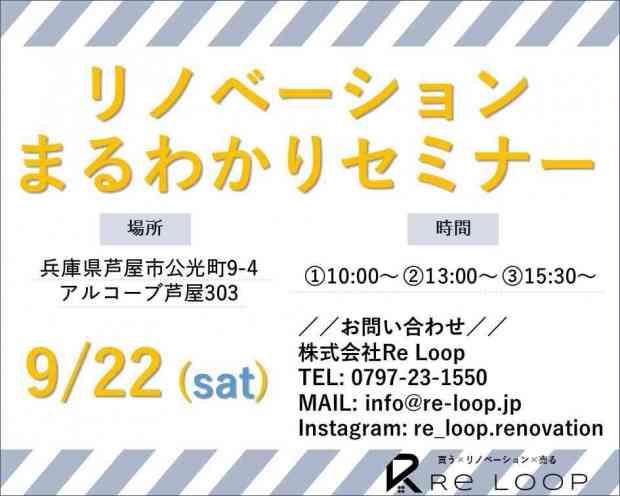 9/22神戸・芦屋・西宮【リノベーションまる分かりセミナー】
