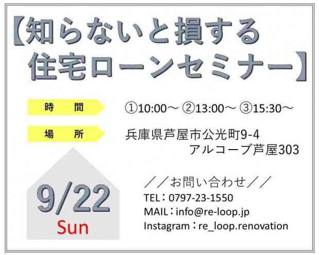9/22神戸・芦屋・西宮【知らないと損する住宅ローンセミナー】