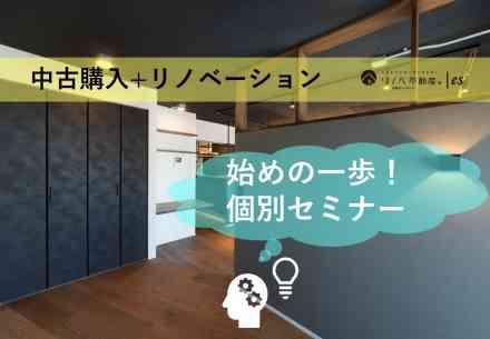 2019.09.20『中古購入+リノベーション』個別セミナー