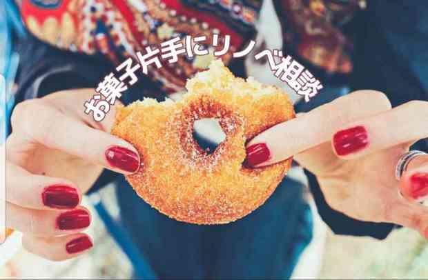 【お子様連れ歓迎】お菓子片手にリノベ相談