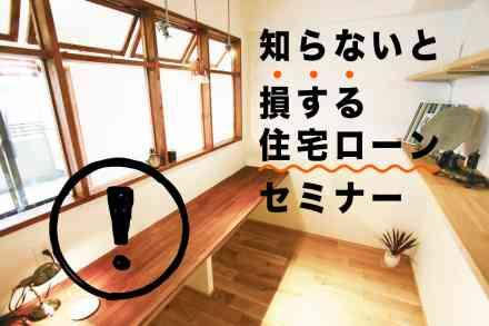 ★知らないと損する住宅ローンセミナー★