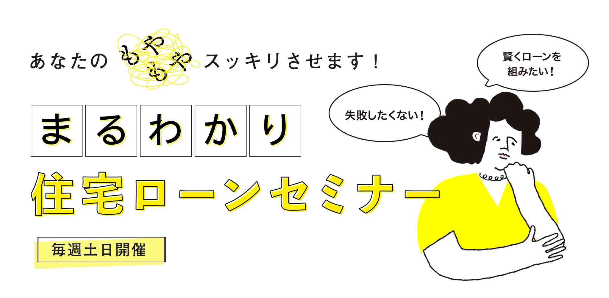 """【無料】""""まるわかり""""住宅ローンセミナー"""
