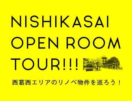 【無料】西葛西エリアオープンルームツアー開催!