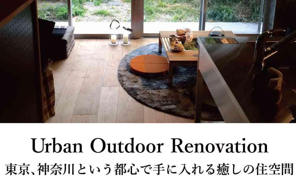【Snow peak Urban Outdoor】リノベーション講座 @表参道