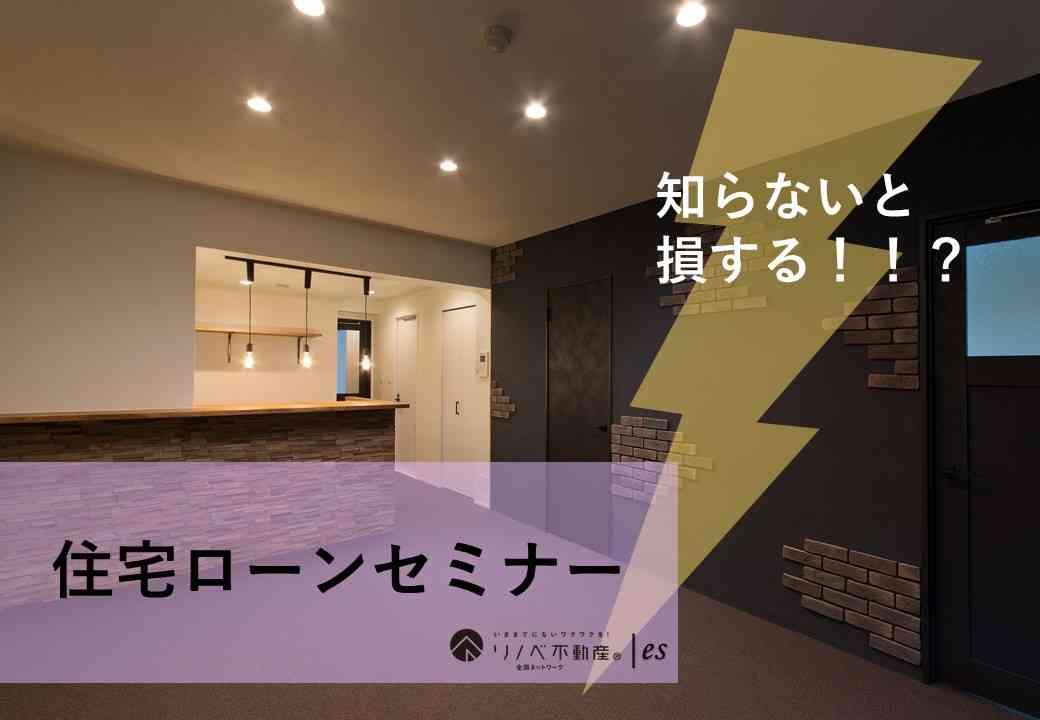 2019.11.19「知らないと損する住宅ローンセミナー」