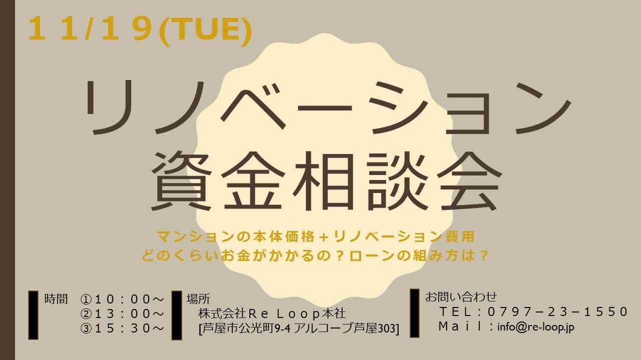 11/19神戸・芦屋・西宮【リノベーション資金相談会】