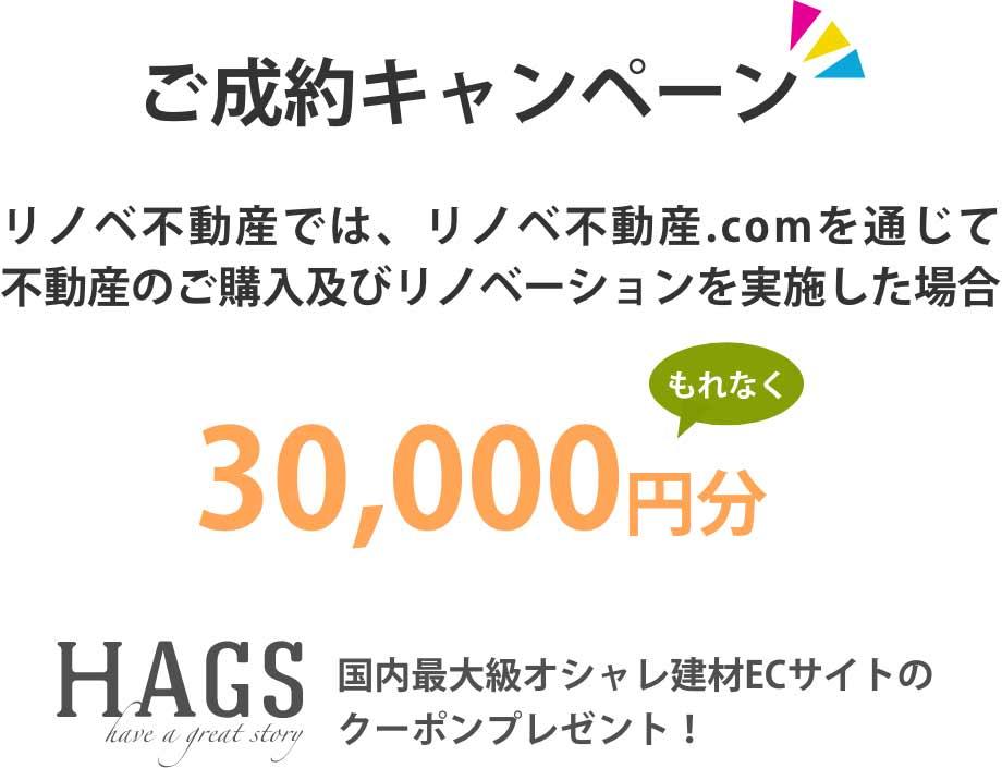 ご成約キャンペーン!リノベ不動産では、リノベ不動産.comを通じて不動産の購入及びリノベーションを実施した場合、HAGSクーポンプレゼント