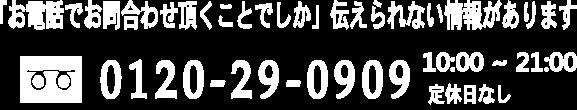 フリーダイヤルでのお問い合わせ 0120-29-0909