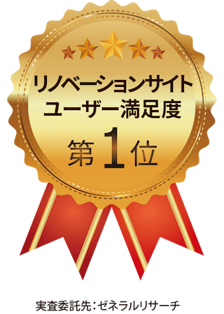 リノベーションサイトユーザー満足度第1位