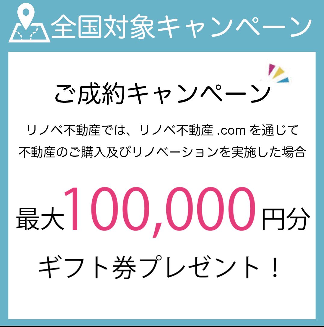 ご成約キャンペーンAmazonギフト券・HAGSギフト券