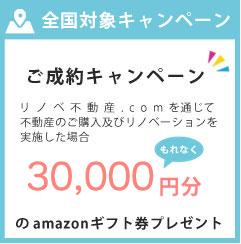 ご成約キャンペーン20,000円分amazonギフト券