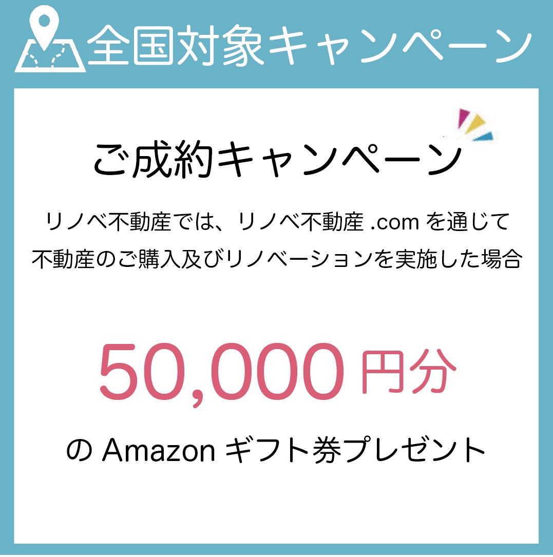 ご成約キャンペーン50,000円分Amazonギフト券