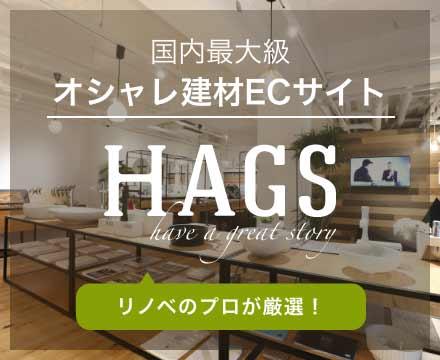 リノベのプロが厳選!国内最大級オシャレ建材サイト HAGS